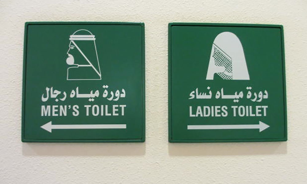 canadian mounties expelled from saudi arabia - Womens Bathroom